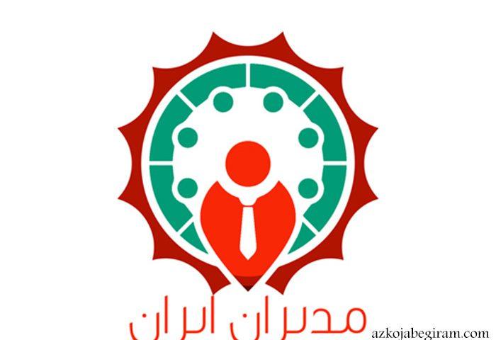 سایت مدیران ایران