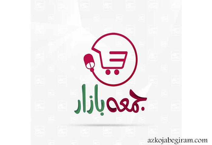 فروشگاه اینترنتی جمعه بازار