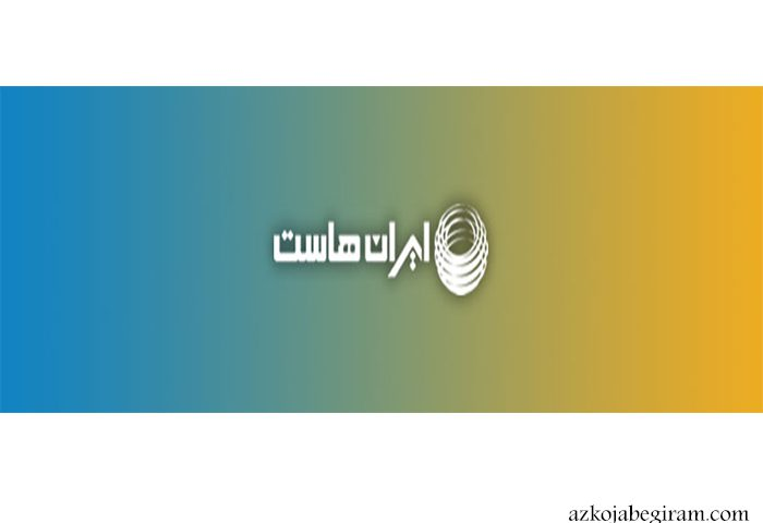 شرکت هاستینگ ایران هاست