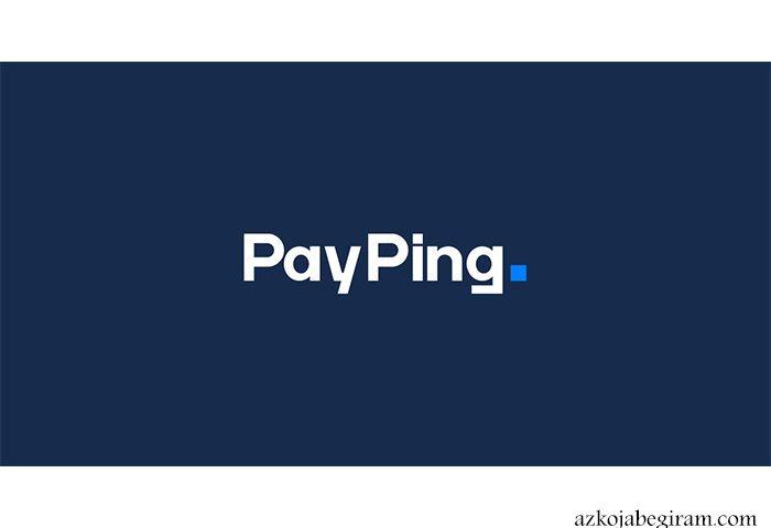 درگاه پرداخت پی پینگ