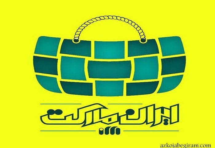 فروشگاه ایران مارکت