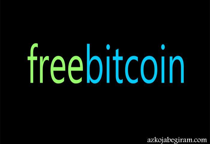 سایت free bitco