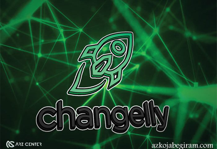 صرافی Changelly
