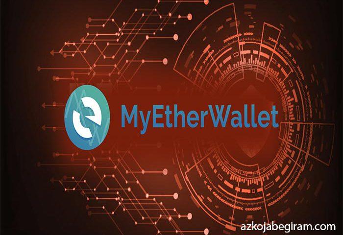 کیف پول myetherwallet