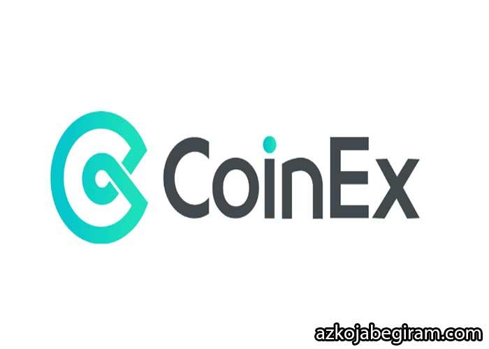 صرافی coinex